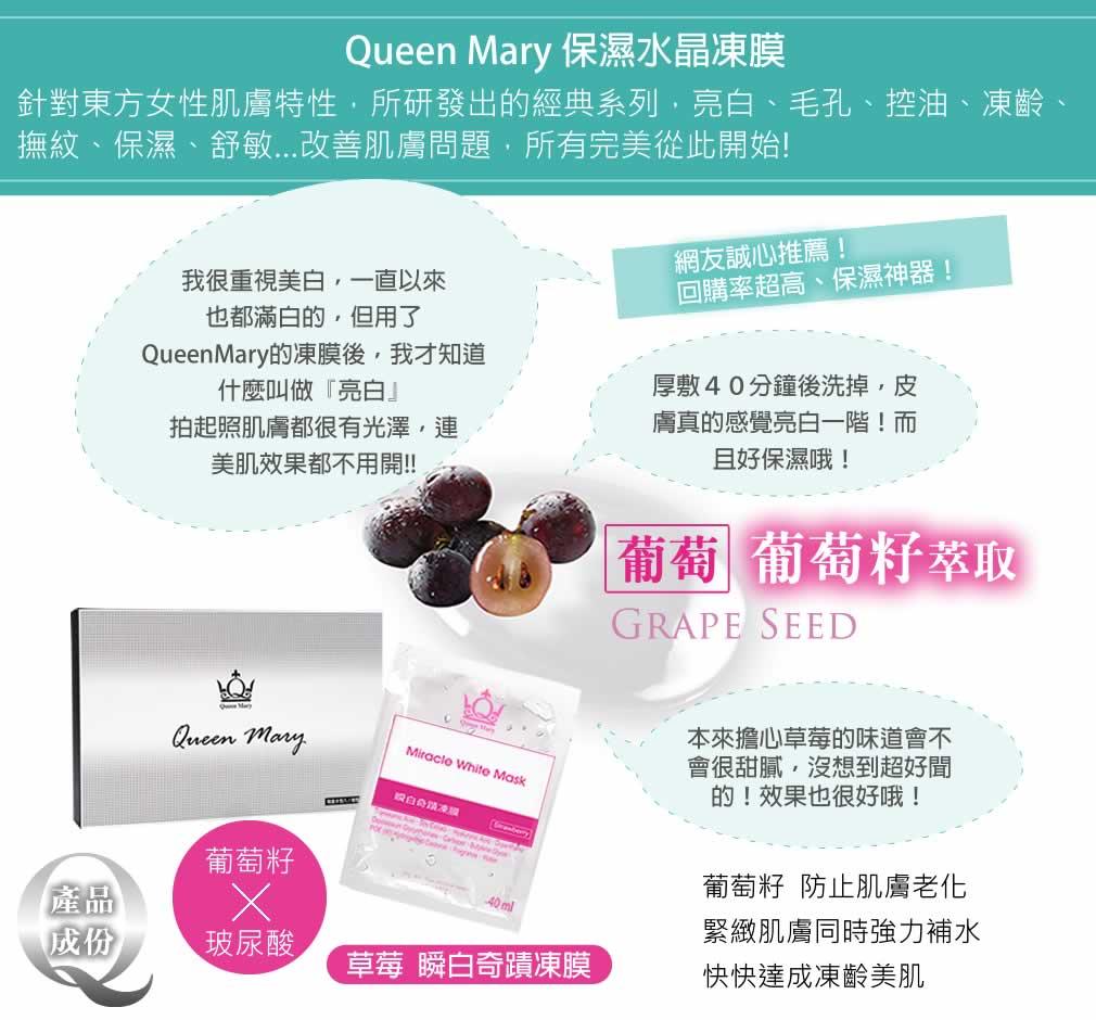 Queen Mary 凍膜02