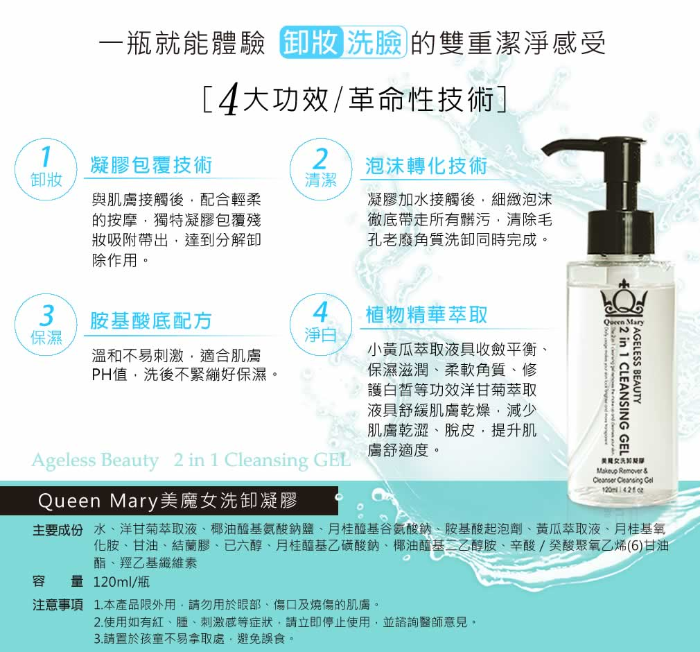 Queen Mary 瑪麗皇后®美魔女洗卸凝膠_洗卸2in1_09