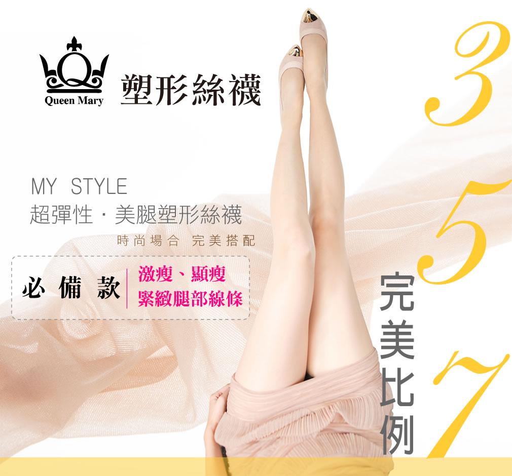 完美塑型絲襪01