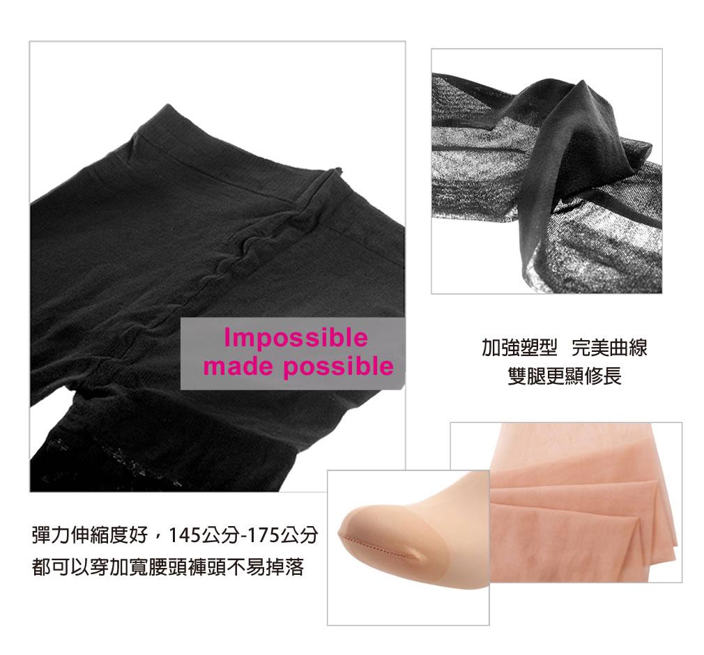 完美塑型絲襪10