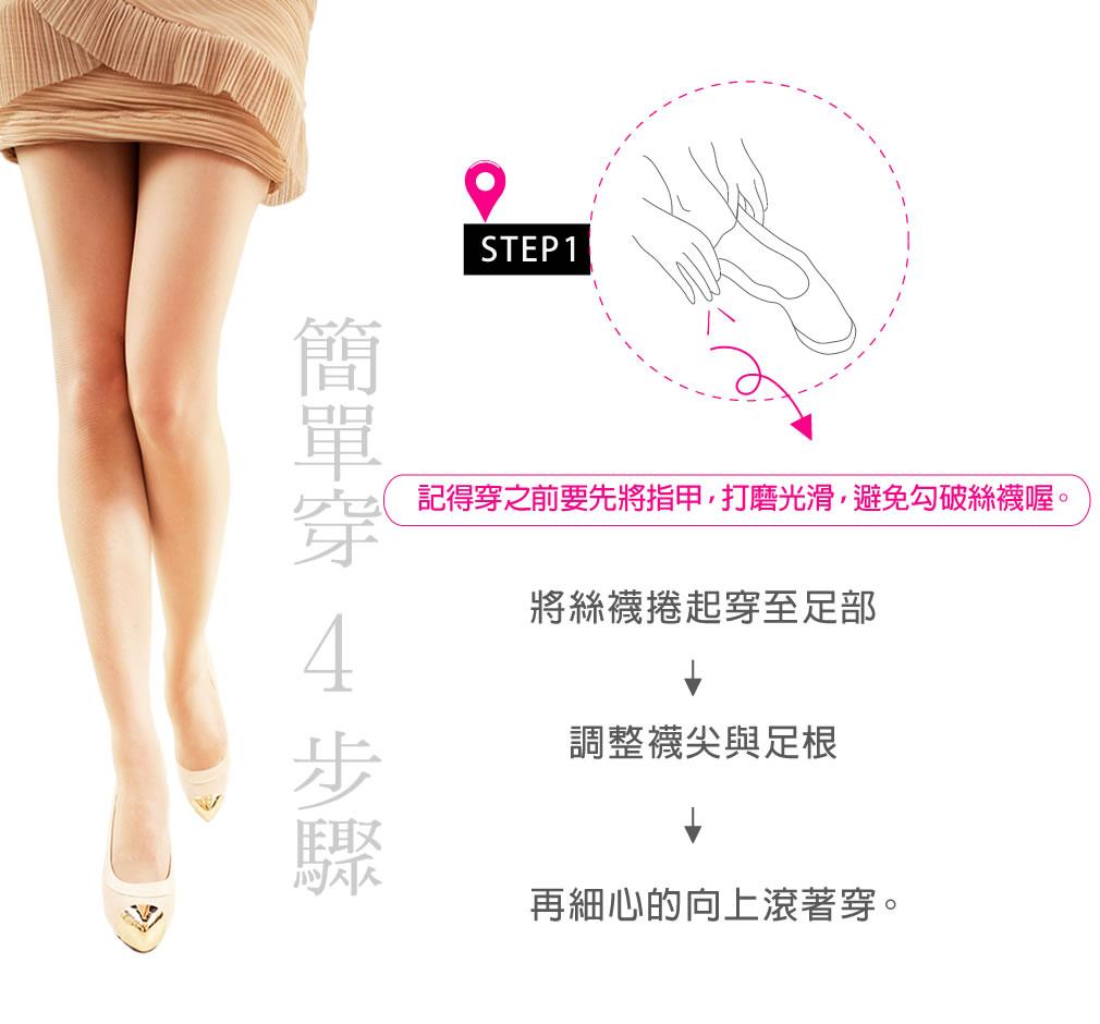 完美塑型絲襪16