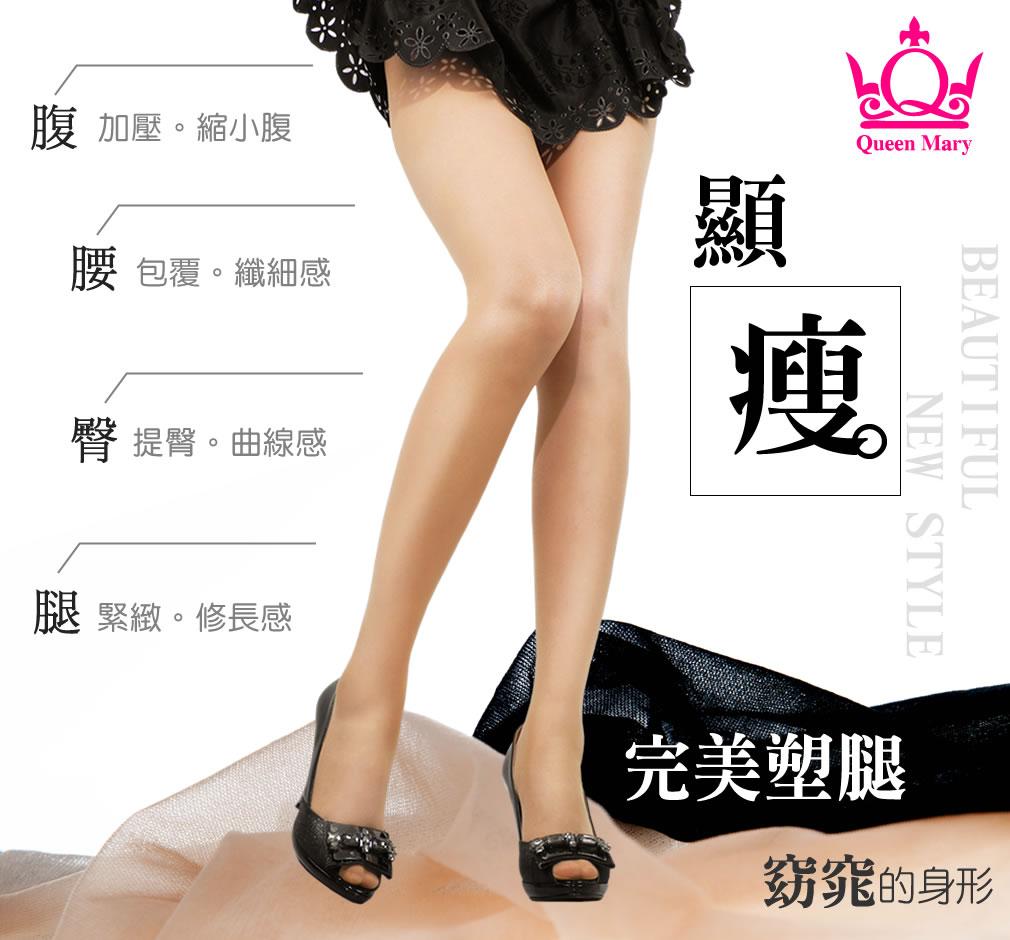 完美塑型絲襪02