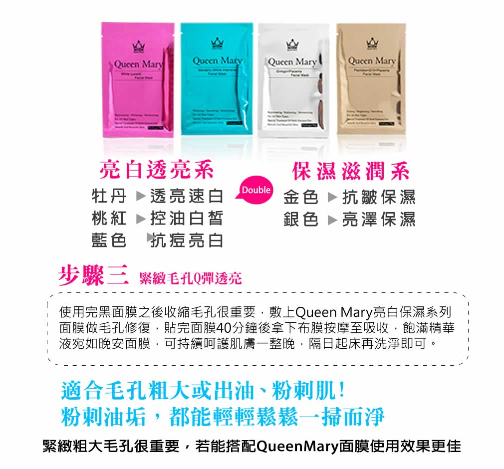Queen Mary 瑪麗皇后®黑面膜11