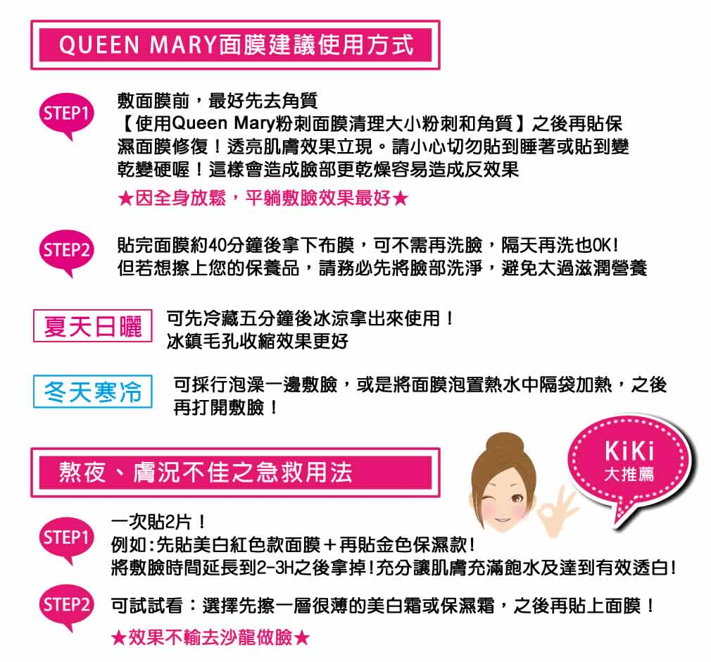 QueenMary 瑪麗皇后 面膜 MASK_21