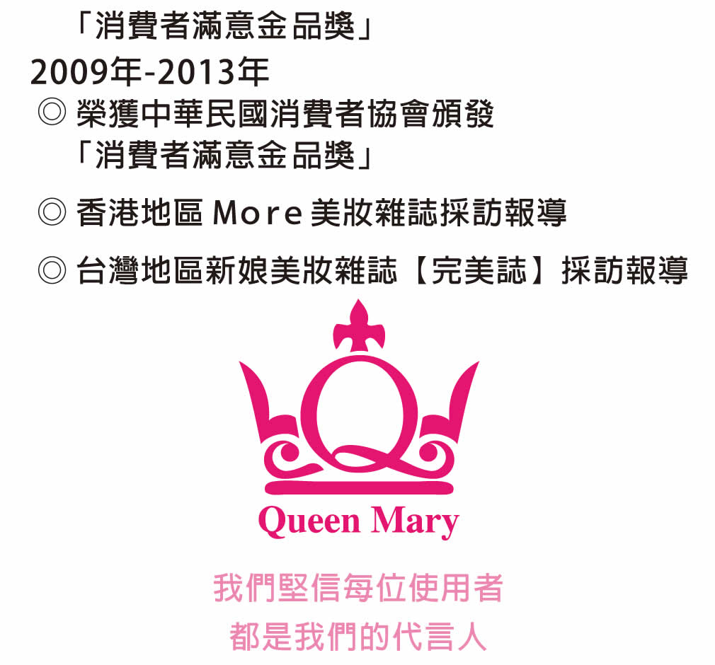 QueenMary 瑪麗皇后 面膜 MASK_30
