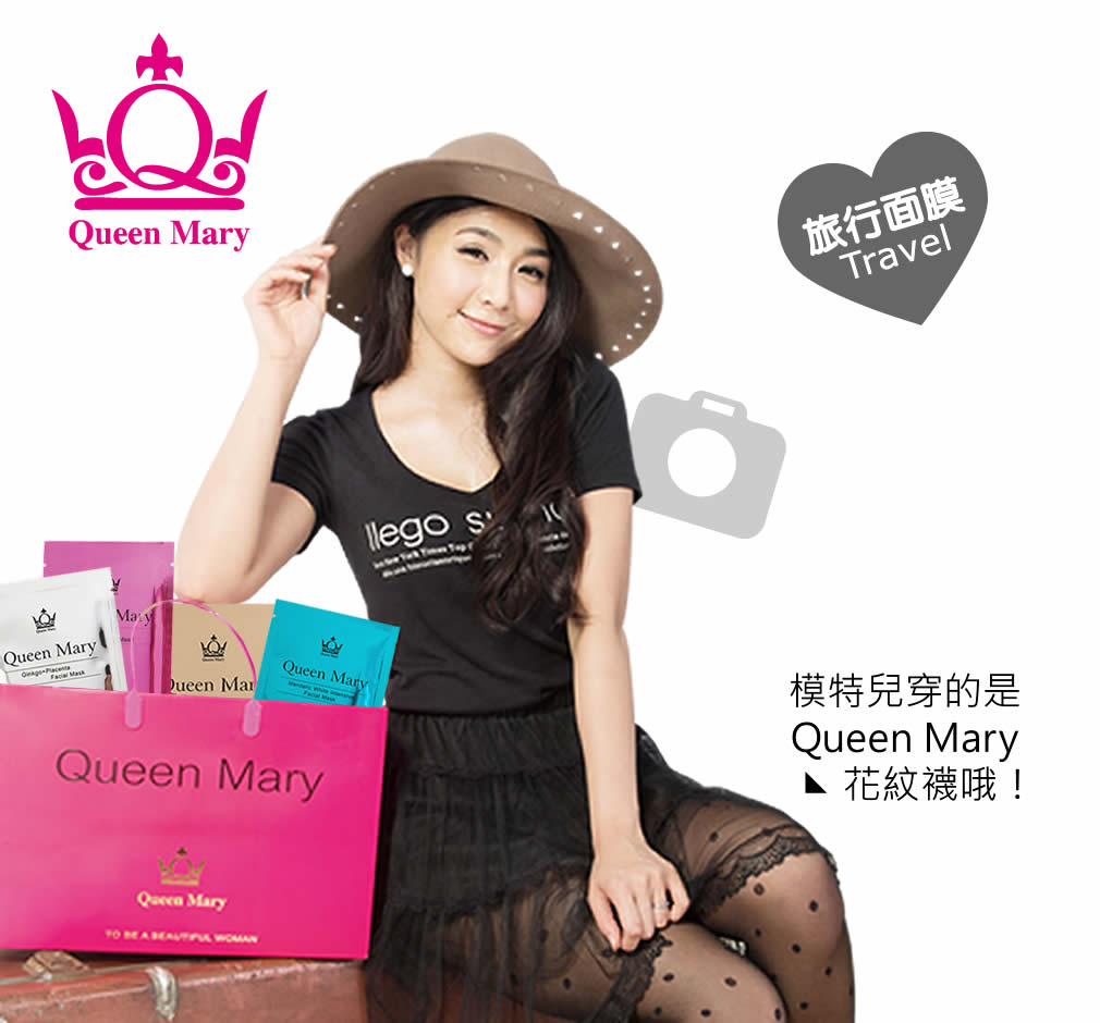 QueenMary 瑪麗皇后 面膜 MASK_07