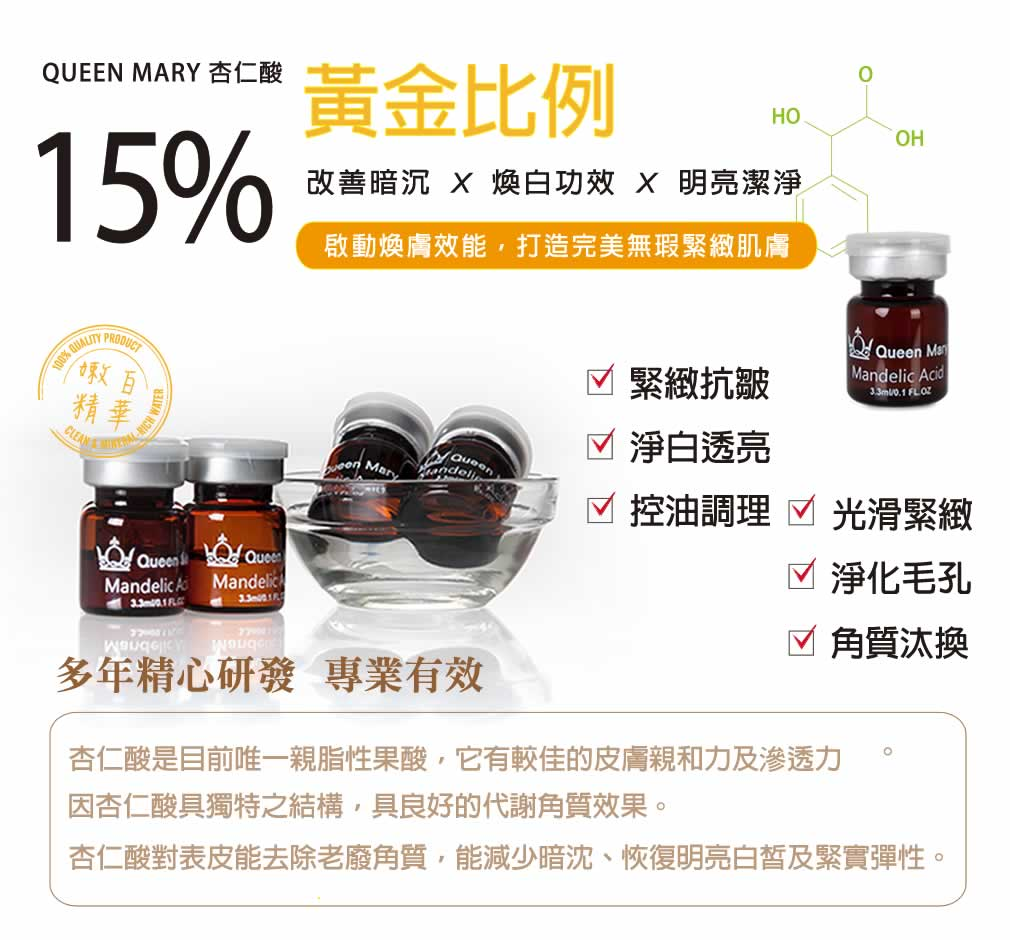 QueenMary 杏仁酸安瓶 05
