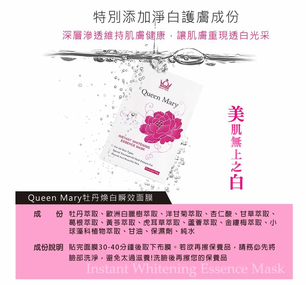 Queen Mary 瑪麗皇后®牡丹瞬白面膜07
