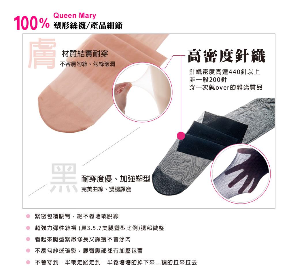 完美塑型絲襪11