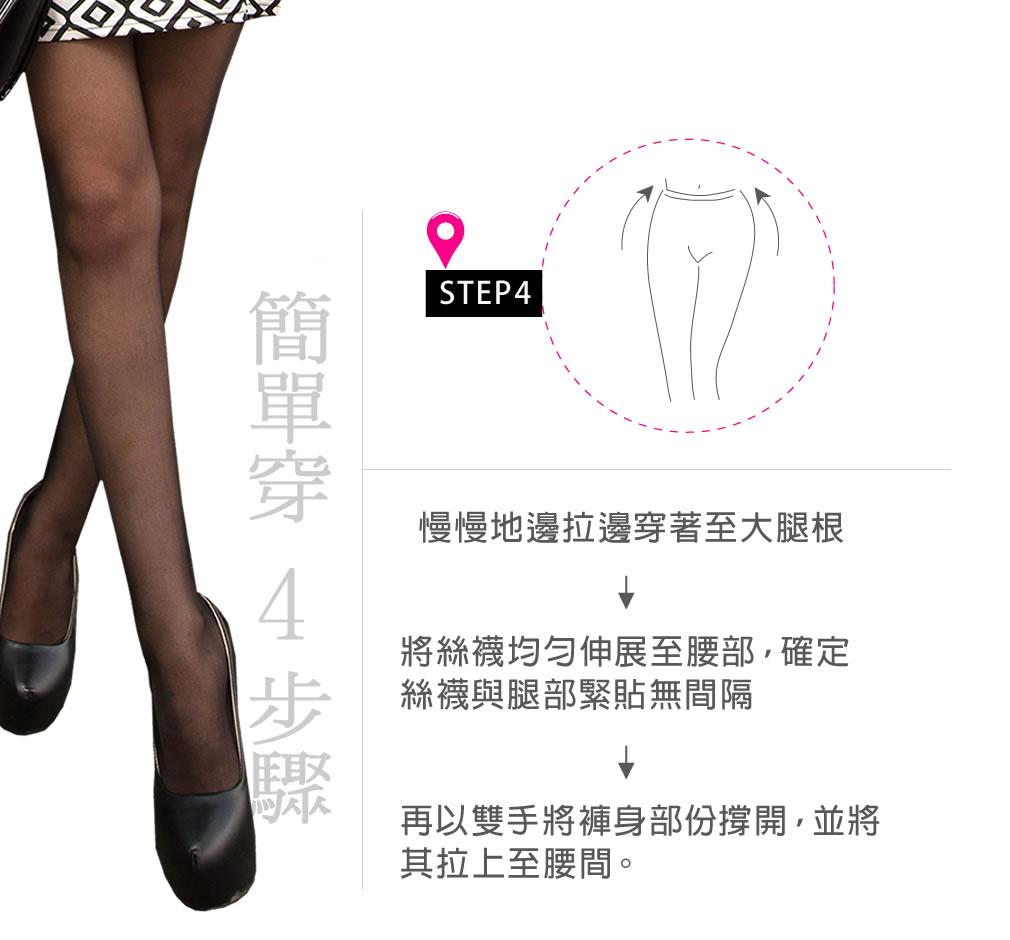 完美塑型絲襪19