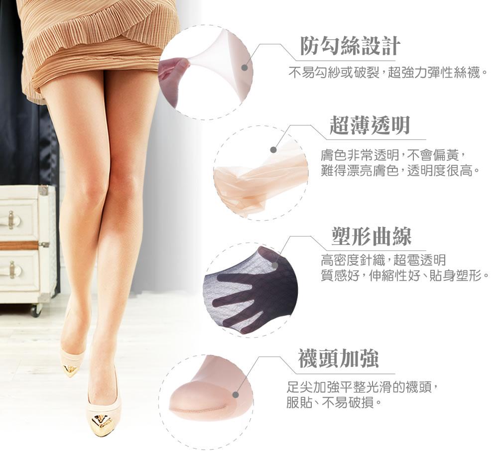 完美塑型絲襪04