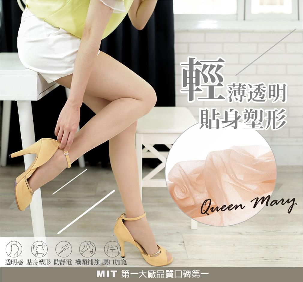 完美塑型絲襪05