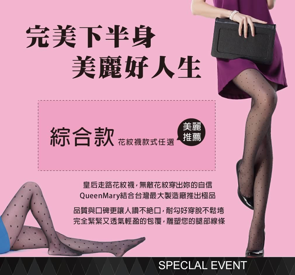性感時尚花紋褲襪02