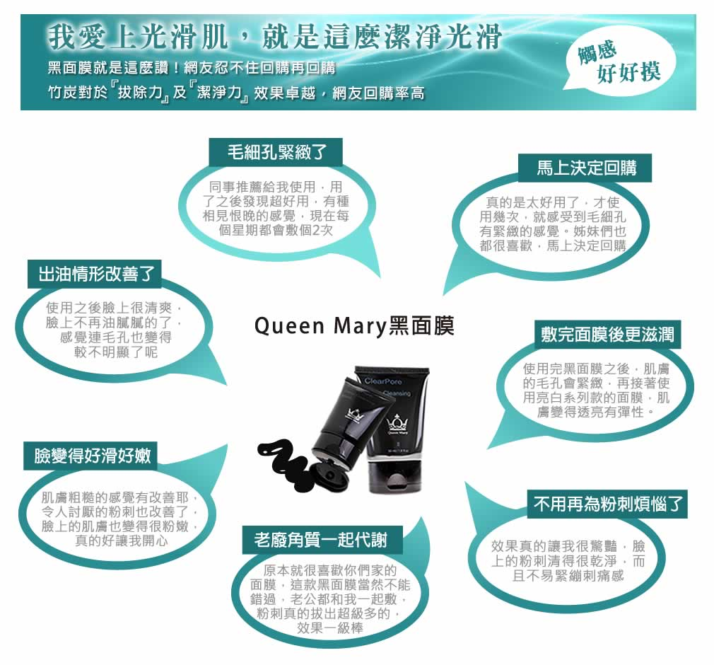Queen Mary 瑪麗皇后®黑面膜12