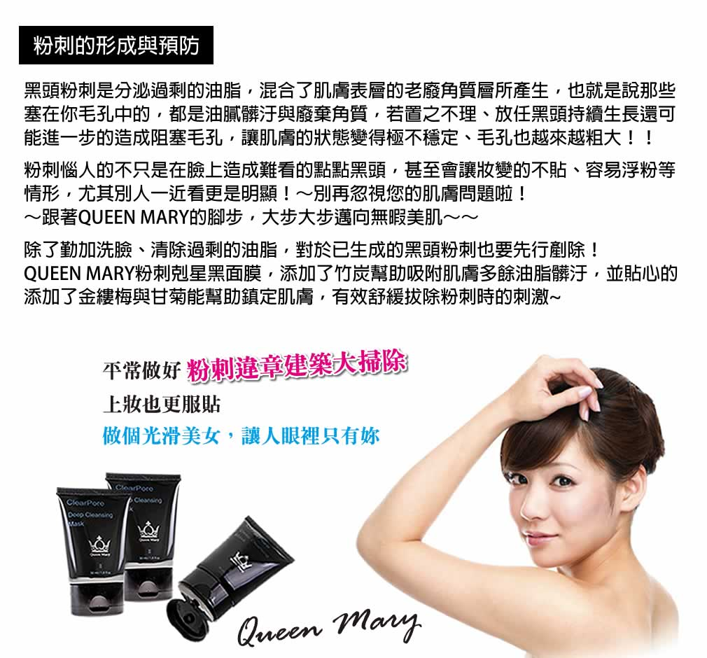 Queen Mary 瑪麗皇后®黑面膜14