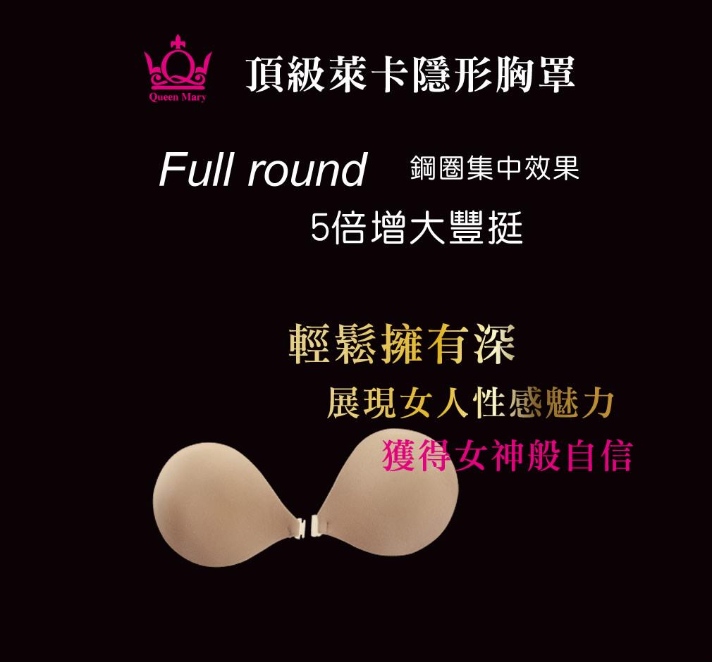 QueenMary Ampoule ®瑪麗皇后NU Bra隱形胸罩02