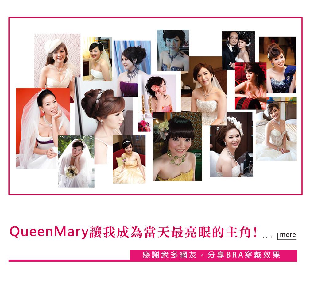 QueenMary Ampoule ®瑪麗皇后NU Bra隱形胸罩15