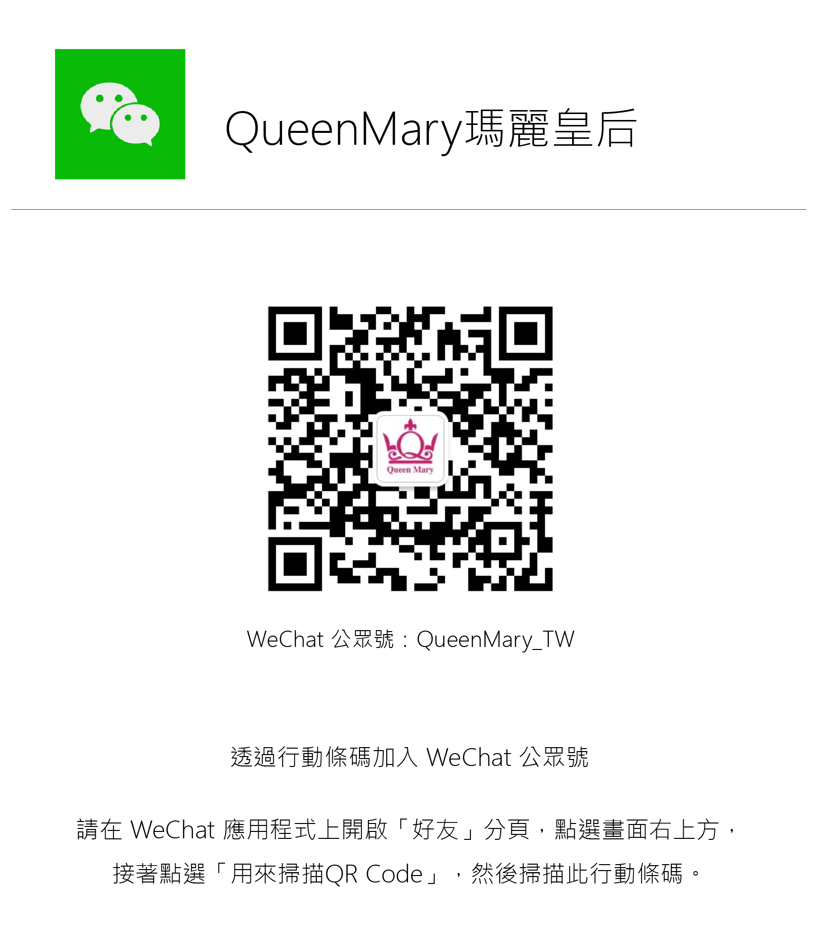 QueenMary瑪麗皇后_WeChat 公眾號:QueenMary_TW
